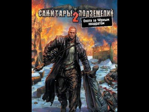 Обзор игры: Санитары подземелий 2 (Planet Alcatraz 2)