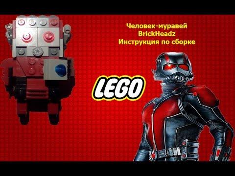 Сборка Человека-муравья. Собери BrickHeadz