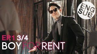 [Eng Sub] Boy For Rent ผู้ชายให้เช่า | EP.1 [3/4]