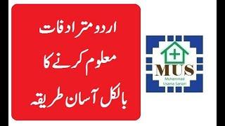 alfaz mutradif in urdu for class 6 - ฟรีวิดีโอออนไลน์ - ดูทีวี