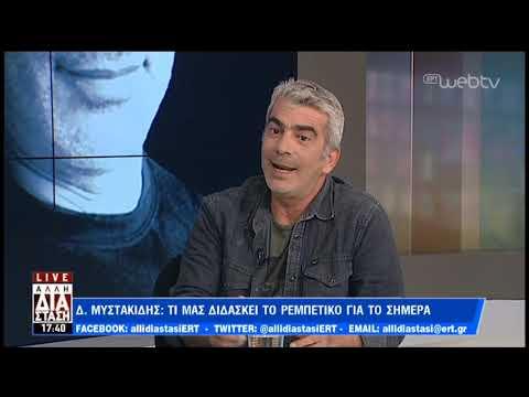 Ο τραγουδοποιός, Δημήτρης Μυστακίδης,στην «Αλλη Διάσταση» | 12/4/2019 | ΕΡΤ
