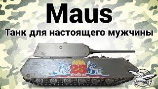 Maus - Танк для настоящего мужчины