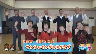 いつまでも健康で楽しもう「サンシャインダンスクラブ」大津市坂本公民館