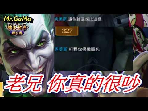 台灣傳說對決/兄弟 玩遊戲就玩遊戲一直打字 真的很吵耶!!! 小丑/Taiwan Arena of Valor/王者榮耀 虞姬/Mr.GaMa(柑嘛)