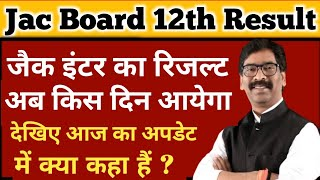 jac board 12th result 2020, jac board 12th, jac board class 12th result 2020, jac board result 2020