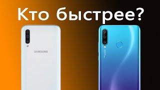 Huawei P30 lite против Samsung Galaxy A50, кто быстрее?