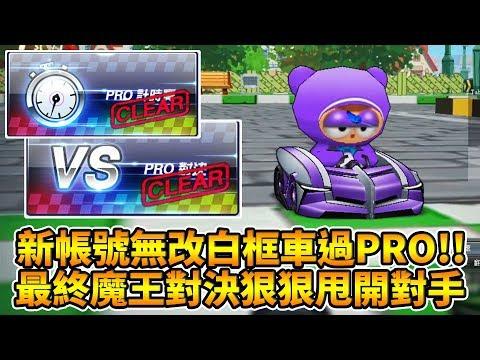 跑跑卡丁車-爆哥無改白框車挑戰Pro駕照考試