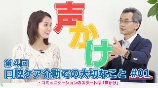 第4回 口腔ケア介助で大切なこと#01 菊谷先生×上条百里奈さん