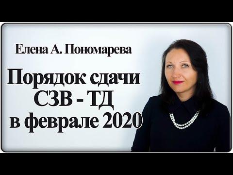 Порядок сдачи СЗВ-ТД в феврале 2020 - Елена А. Пономарева