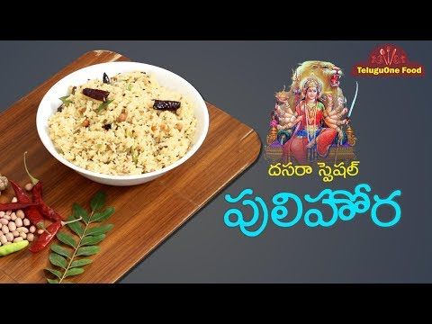 How to Make Pulihora ( Puliyogare) Recipe | Dussehra Special 2019 | TeluguOne Food