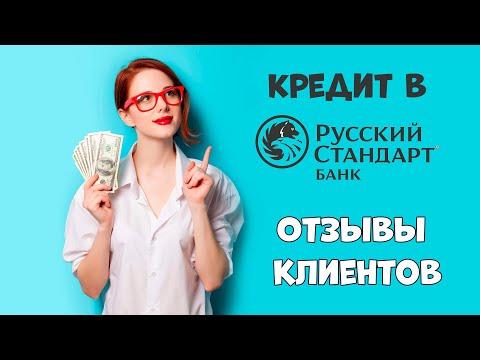 Кредит в Банке Русский Стандарт - отзывы и условия | Вся правда