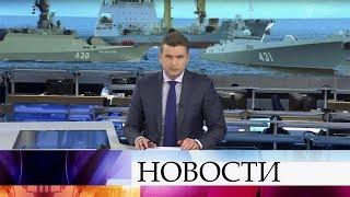 Выпуск новостей в 18:00 от 02.12.2019