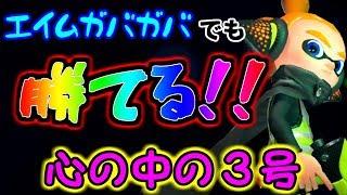 【ゆっくり実況】エイムガバガバでも倒せる!?~心の中の3号~ スプラトゥーン2