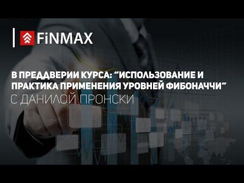 Видео уроки стратегий торговли на бинарных опционах