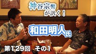 第129回① 和田明人氏:観光客の増加と人手不足