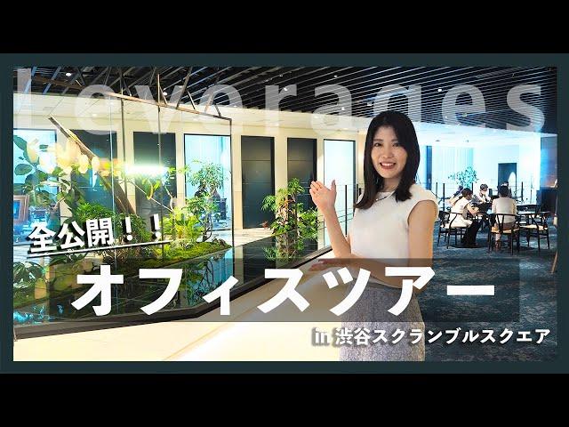 レバレジーズ本社 渋谷スクランブルスクエア|オフィスツアー