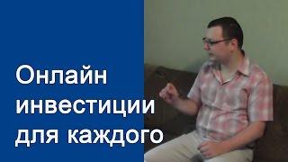 """Интервью с Андреем Малаховым """" Онлайн инвестиции для каждого"""""""