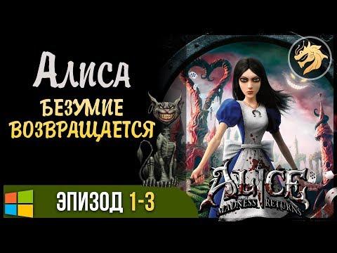 Alice: Madness Returns / Алиса: безумие возвращается | Прохождение 1-3 Эпизод