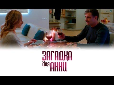 Фото Продолжение детективного сериала Загадка для Анны уже на сайте Teleportal.UA!