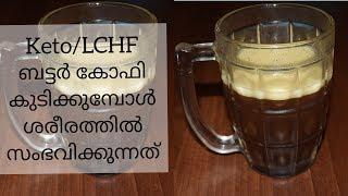 കീറ്റോ ബട്ടർ കോഫി കുടിക്കുമ്പോൾ ശരീരത്തിന് സംഭവിക്കുന്നത്|keto Butter Coffee benefits Malayalam|EP47