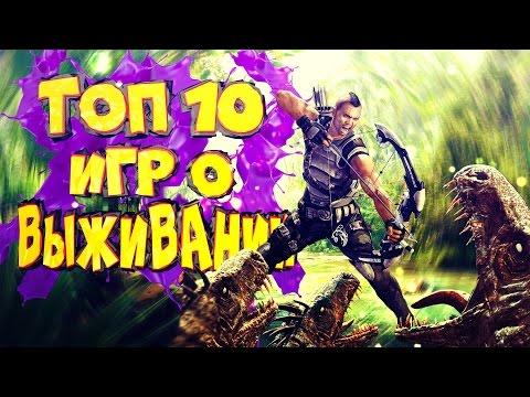 ТОП 10 ИГР О ВЫЖИВАНИИ!