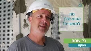 שיחה עם מפקח בנייה גל שחם, לקראת הוועידה הארצית לבנייה פרטית 2019