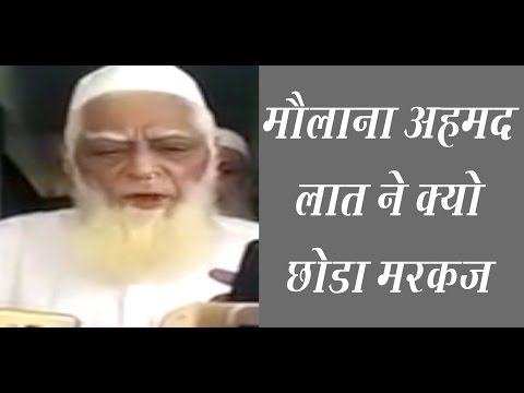 Download Maulana Ahmed Laat - Why He Left Nizamuddin || News MX TV HD Mp4 3GP Video and MP3