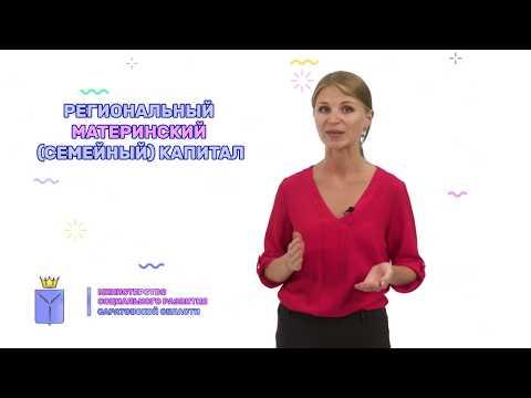 региональный материнский капитал в Саратовской области