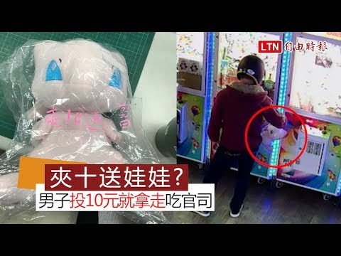 夾十送娃娃?只投10元就拿走娃娃 男子吃竊盜官司