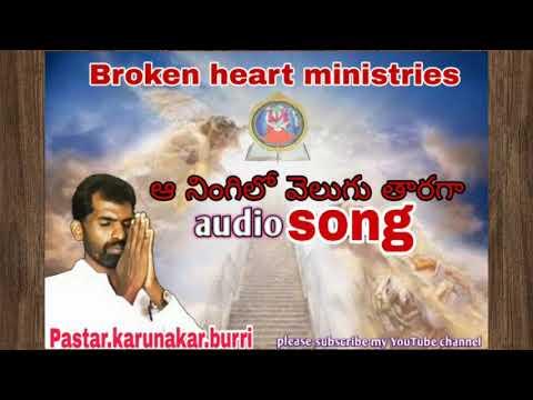 !! ఆ నింగిలో వెలుగు తారగా !!broken heart ministries(song by Pet.B.ఇశ్రాయేలు