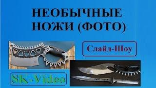 Необычные ножи (слайд-шоу) + ссылки в описании к видео