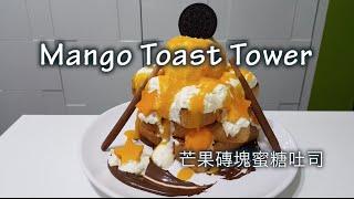 芒果磚塊蜜糖吐司|Mango Toast Tower | マンゴー トーストタワー