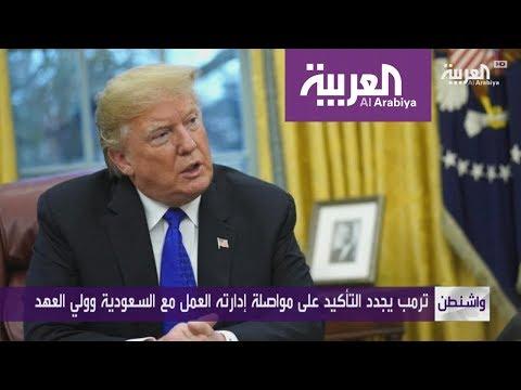 العرب اليوم - شاهد: ترامب يؤكد أن محمد بن سلمان زعيم متمكن من سلطته