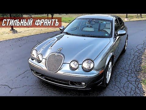 Стоит ли Покупать Jaguar S Type (1999-2008)