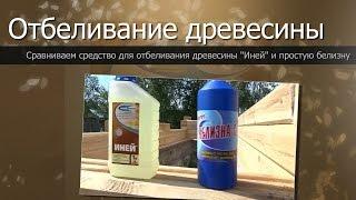 Отбеливатель для древесины Иней - 1 л от компании ЭКО-ДОМ - видео