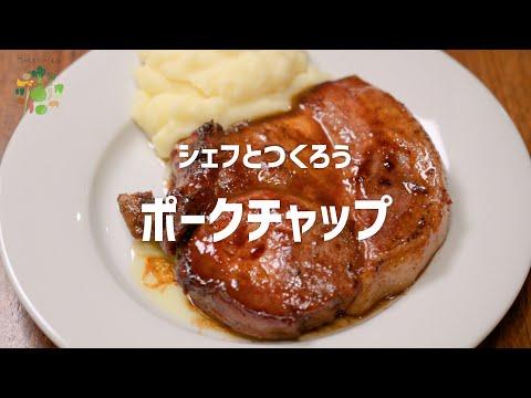シェフとつくろう Delicious.IBARAKI ポークチャップ