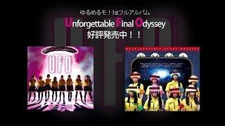 ゆるめるモ!『Unforgettable Final Odyssey』全曲ダイジェスト
