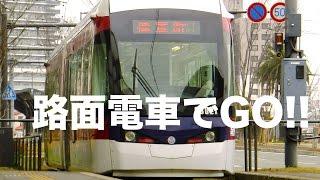高画質路面電車で熊本観光!!熊本市電R¡i¡/KumamotoTram