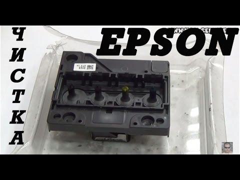 Как сделать чистку и восстановление печатающей головки Epson.