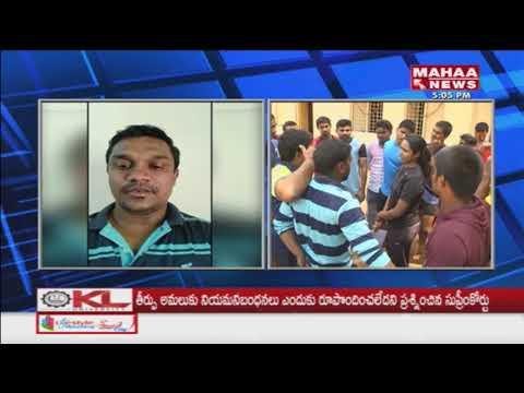 Kabaddi Players About Veerla Venkaiah Fraud | Mahaa News