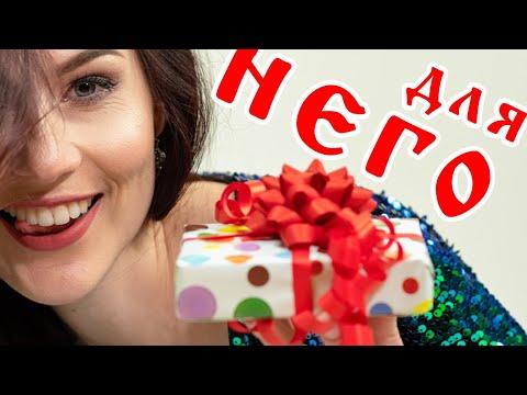 Подарки парню на новый год: 5 АБСОЛЮТНЫХ НЕТ 🎁и 5 хороших идей | 2019