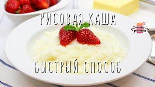 🥣 Рисовая Каша на Молоке (Самый Быстрый Рецепт!)