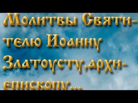 Молитвы святителю Иоанну Златоусту,архиепископу Константина града