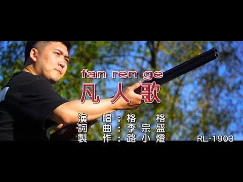 格格《凡人歌》(1080P) KTV