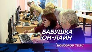В гимназии «Новоскул» начала работу компьютерная школа для тех, кому за 55