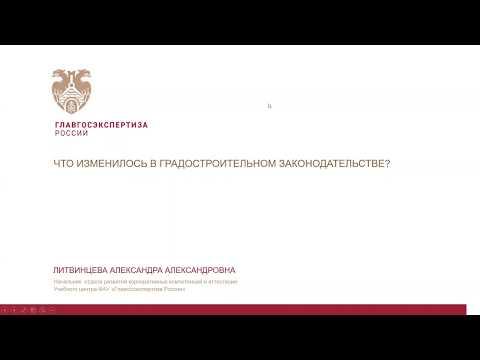 """Вебинар """"Что изменилось в градостроительном законодательстве?"""" 12.05.2020"""