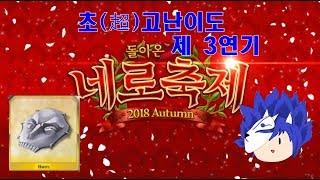 [파랑하랑][페그오 네로제 초고난이도 제 3연기]