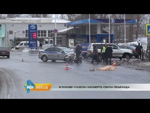 Новости Псков 19.01.2017 # ДТП со смертельным исходом