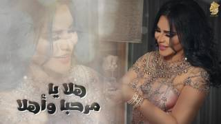 تحميل و مشاهدة Ahlam - Hala Yamarhaba w Ahla - احلام - هلا يامرحبا واهلا MP3