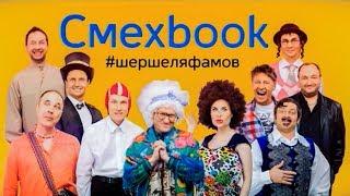 СМЕХBOOK | Шершеляфамов | Уральские пельмени